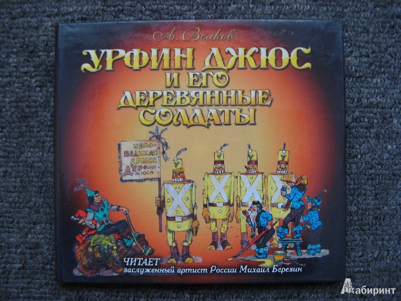 Иллюстрация 2 из 6 для Урфин Джюс и его деревянные солдаты (CDmp3) - Александр Волков   Лабиринт - аудио. Источник: Ольга