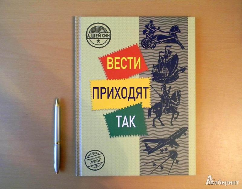 Иллюстрация 33 из 50 для Вести приходят так - Аскольд Шейкин | Лабиринт - книги. Источник: Раскова  Юлия