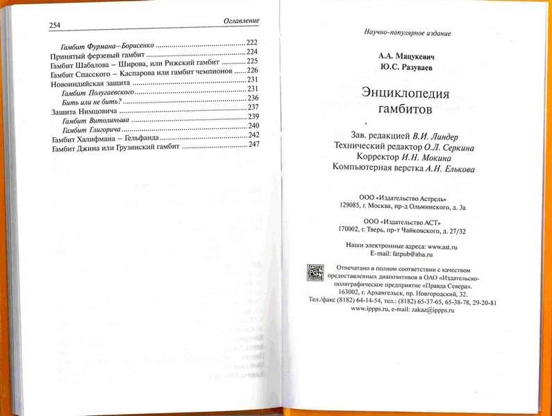 Иллюстрация 9 из 11 для Энциклопедия гамбитов - Мацукевич, Разуваев | Лабиринт - книги. Источник: Kvaki