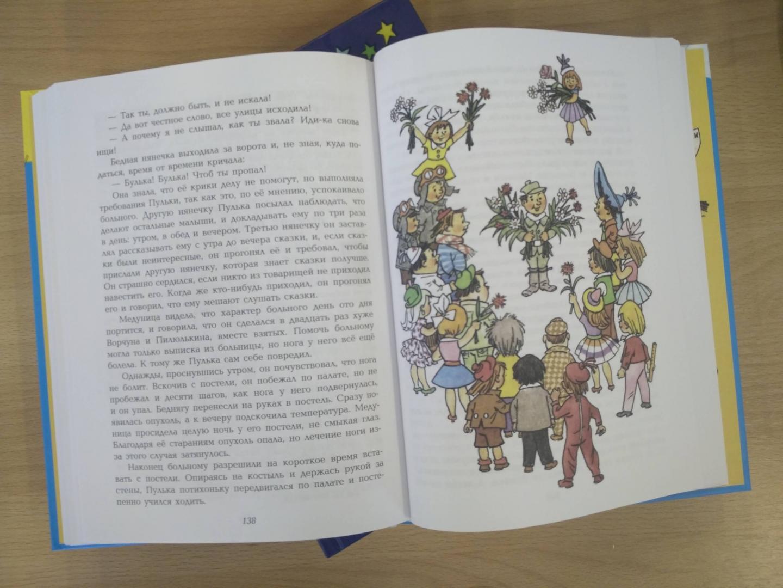 Иллюстрация 16 из 27 для Незнайка на Луне - Николай Носов   Лабиринт - книги. Источник: Сомова  Валентина