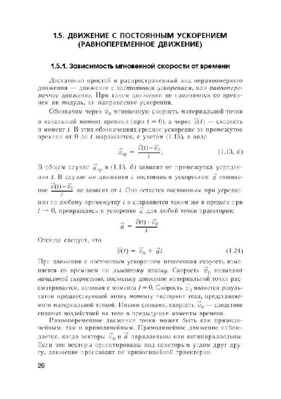 Иллюстрация 23 из 33 для Современный курс физики. Механика - Лев Тарасов | Лабиринт - книги. Источник: Юта