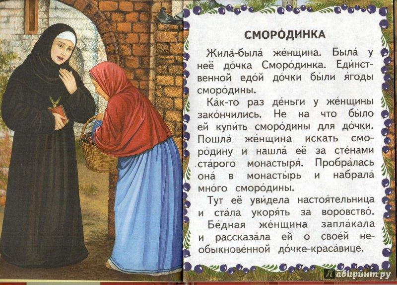Иллюстрация 22 из 36 для Колобок | Лабиринт - книги. Источник: Лабиринт