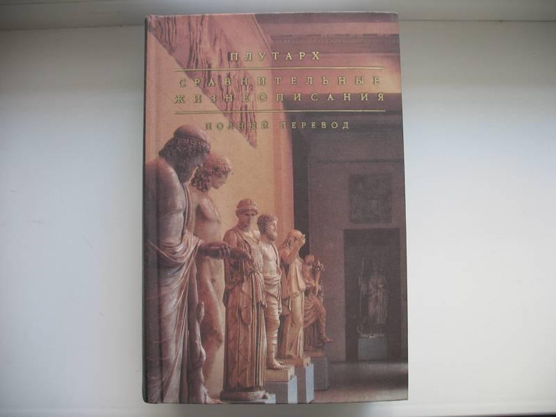 Иллюстрация 1 из 6 для Сравнительные жизнеописания. Полный перевод - Плутарх | Лабиринт - книги. Источник: licm