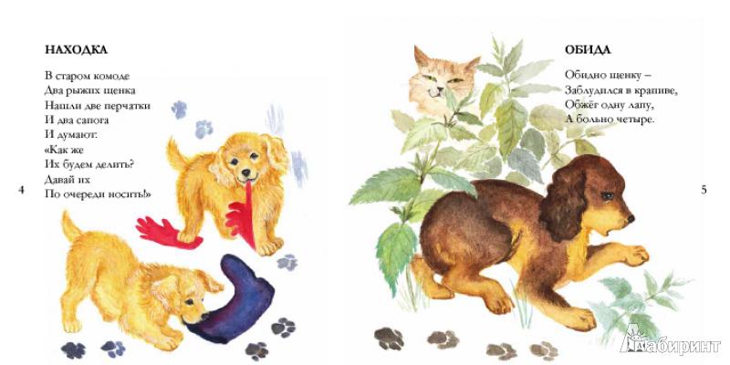 Иллюстрация 3 из 22 для Собачьи мечты - Игорь Карде | Лабиринт - книги. Источник: !!!