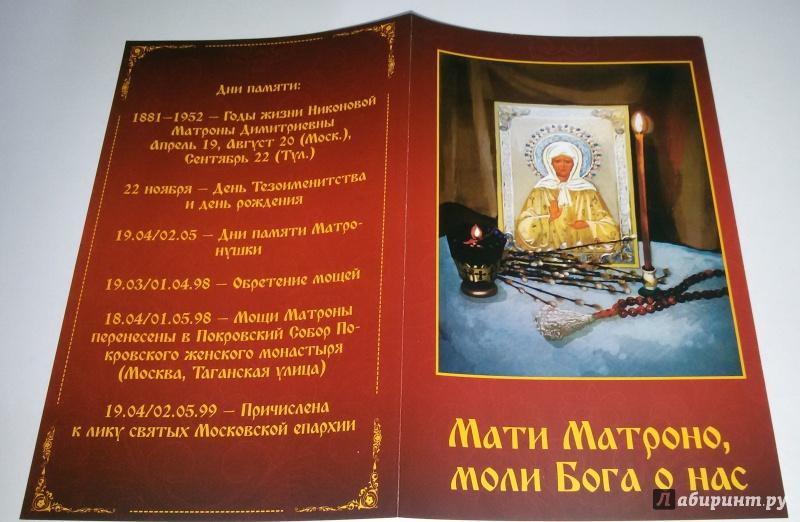 Иллюстрация 29 из 31 для Молитвенная помощь блаженной Матроны Московской (набор открыток) | Лабиринт - книги. Источник: анна