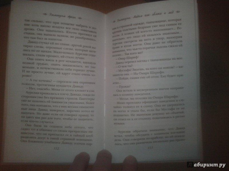 Иллюстрация 27 из 30 для Эммануэль. Мадам как яблоко и мед - Эммануэль Арсан | Лабиринт - книги. Источник: Корниенко  Василий