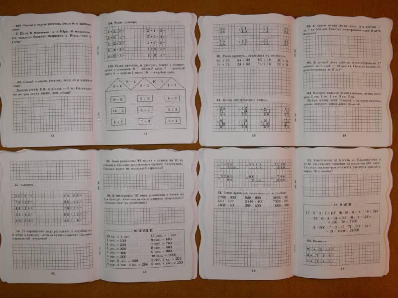 Иллюстрация 5 из 7 для Правила и упражнения по математике. 4 класс - Ефимова, Гринштейн   Лабиринт - книги. Источник: Виталий