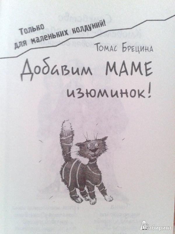 Иллюстрация 1 из 11 для Добавим маме изюминок - Томас Брецина | Лабиринт - книги. Источник: somebody123