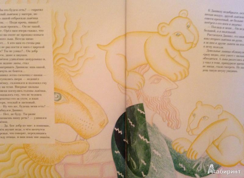 Иллюстрация 10 из 46 для Библейские сказки - Саша Черный   Лабиринт - книги. Источник: Мороз  Ирина