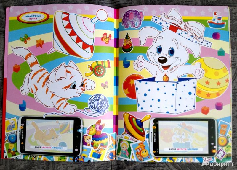 Иллюстрация 13 из 13 для Мобилка. Игрушечные фотки: книжка-раскраска с наклейками | Лабиринт - книги. Источник: Лабиринт