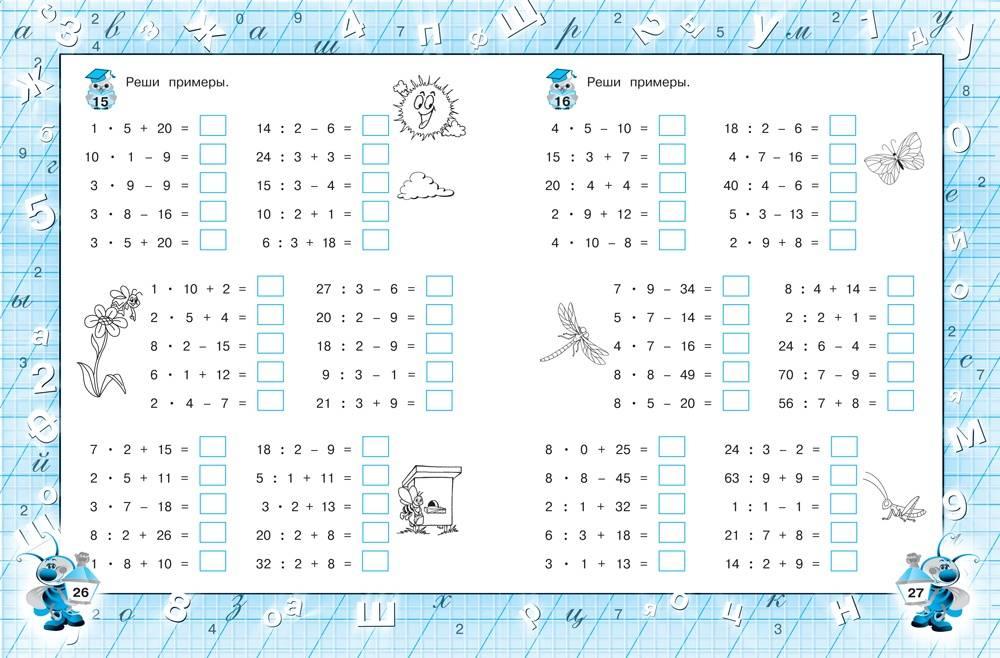 Иллюстрация 16 из 16 для Учим таблицу умножения - Ольга Александрова | Лабиринт - книги. Источник: Редактор этой книги
