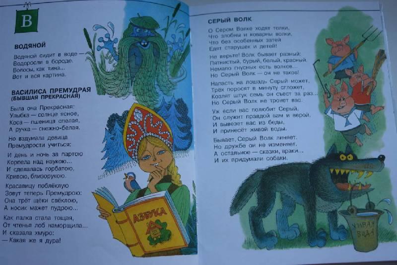 Иллюстрация 28 из 41 для Азбука Бабы Яги - Андрей Усачев | Лабиринт - книги. Источник: Полисвет