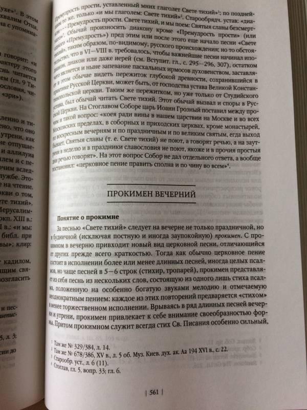 Иллюстрация 38 из 50 для Толковый Типикон. Объяснительное изложение Типикона с историческим введением | Лабиринт - книги. Источник: Светлана