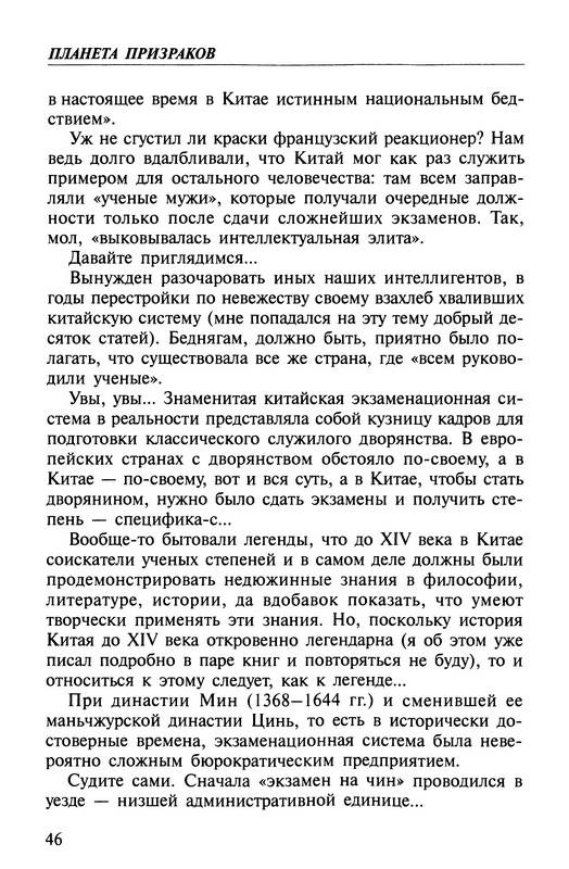 Иллюстрация 5 из 20 для Планета призраков - Александр Бушков | Лабиринт - книги. Источник: Ялина