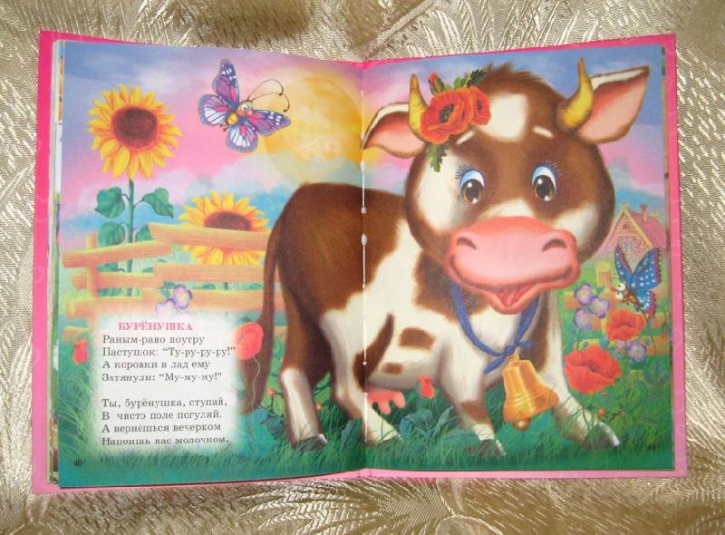 Иллюстрация 6 из 14 для Стихи для девочек - Бржозовский, Корнеева, Афлятунова | Лабиринт - книги. Источник: Княженика