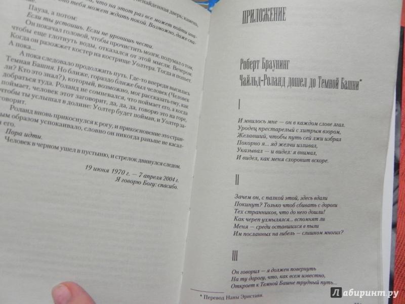 Иллюстрация 22 из 43 для Темная Башня - Стивен Кинг | Лабиринт - книги. Источник: sleits