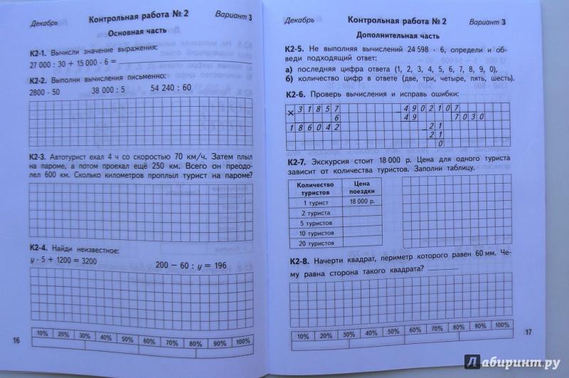 Контрольная работа по математике 4 кл планета знаний 8187