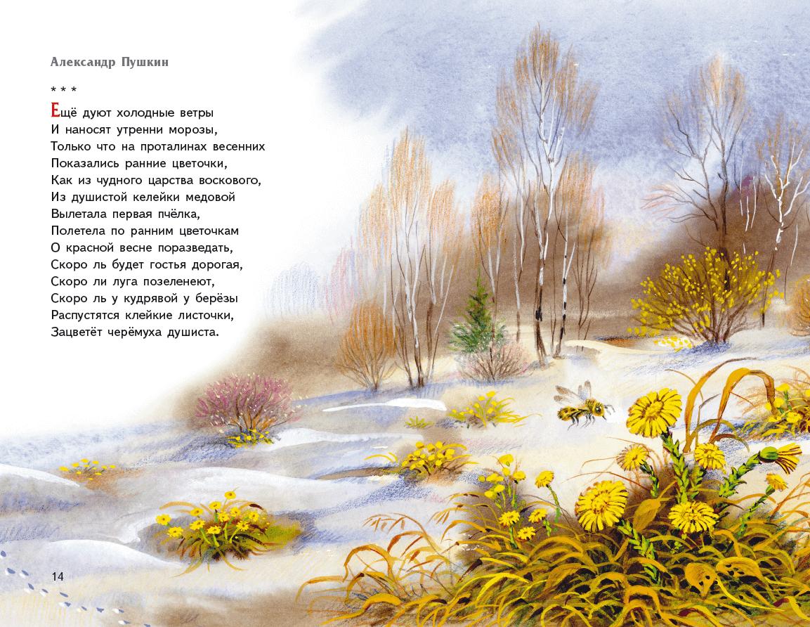 стих про весну на картинке просто