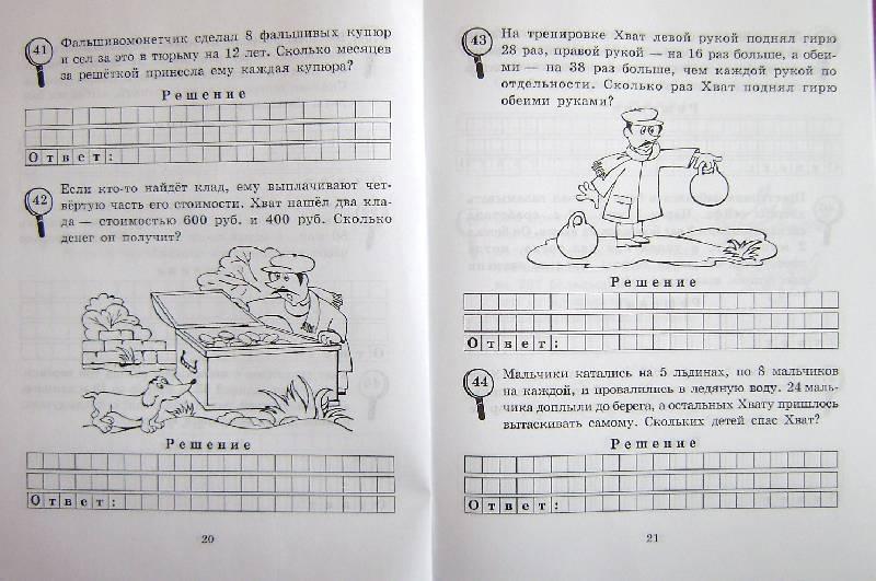 Иллюстрация 20 из 25 для Сыщик Хвата. Задачи на вычисление в пределах 1000. 3 класс - Марк Беденко   Лабиринт - книги. Источник: BOOKвочка