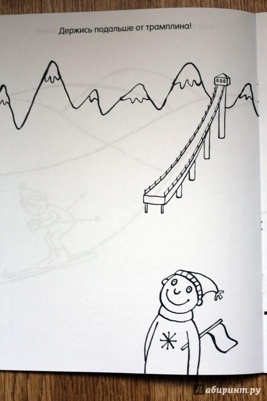 Иллюстрация 26 из 29 для Книга детского творчества. Удивительное путешествие - Смрити Прасадам-Холлз | Лабиринт - книги. Источник: Террил