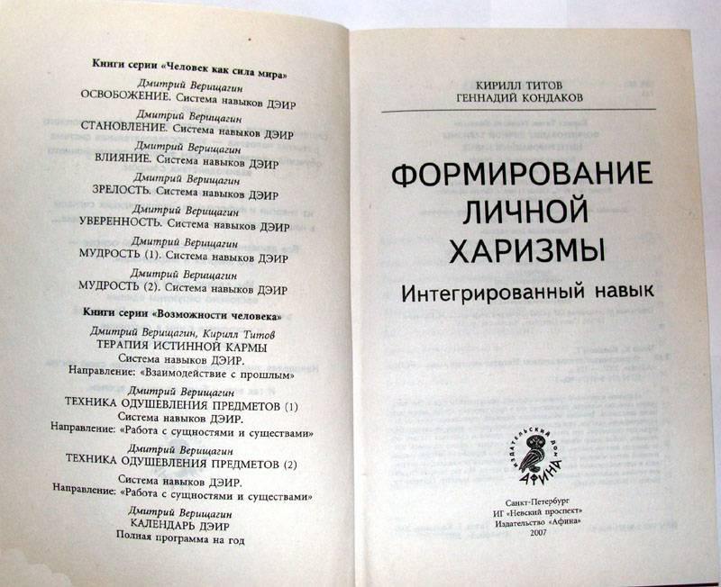 Иллюстрация 1 из 6 для Формирование личной харизмы.  Интегрированный навык - Титов, Кондаков | Лабиринт - книги. Источник: bukvoedka