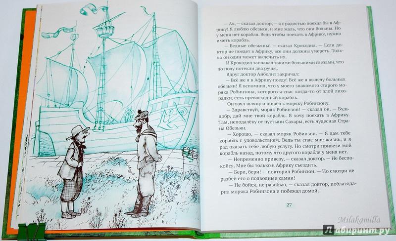 Иллюстрация 63 из 65 для Доктор Айболит - Корней Чуковский   Лабиринт - книги. Источник: Букландия