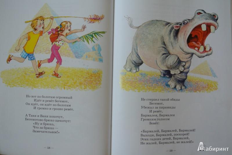 Иллюстрация 11 из 31 для Муха-цокотуха - Корней Чуковский | Лабиринт - книги. Источник: Шляжко  Наталья Александровна