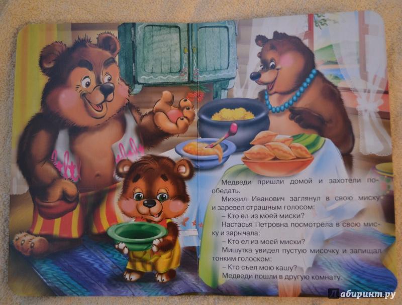 три медведя картинки из книг вид