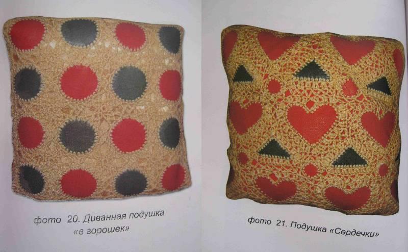 Иллюстрация 29 из 33 для Вязаный пэчворк для дома и дачи: подушки, покрывала, пледы - Кузьмина, Кузьмина | Лабиринт - книги. Источник: Фея Нежности