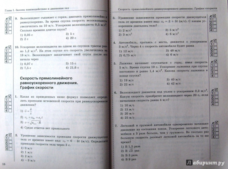 ответы физика 9 класс тесты сычев