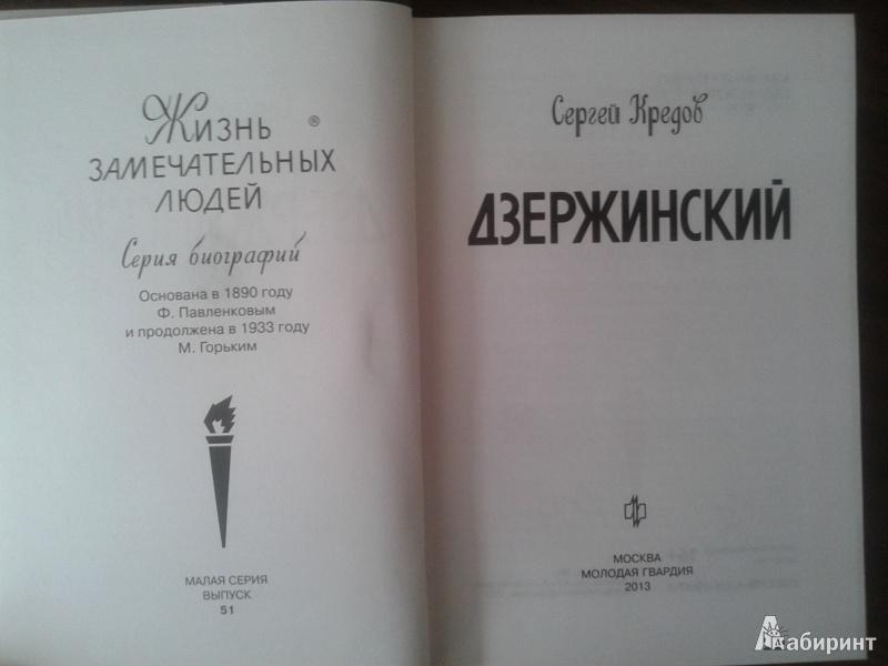Иллюстрация 2 из 35 для Дзержинский - Сергей Кредов   Лабиринт - книги. Источник: Лекс