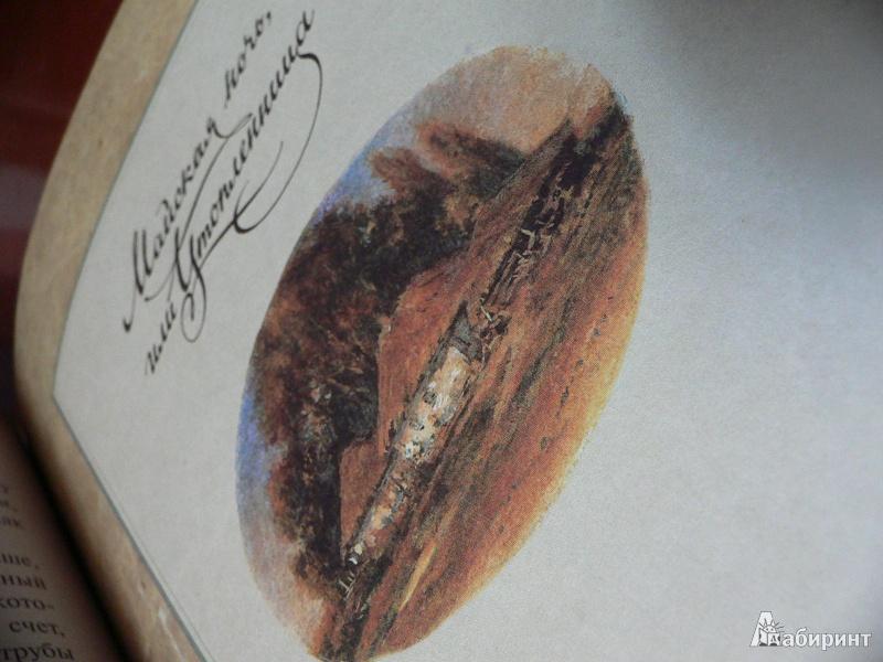 Иллюстрация 10 из 94 для Вечера на хуторе близ Диканьки - Николай Гоголь | Лабиринт - книги. Источник: In_Ferrum