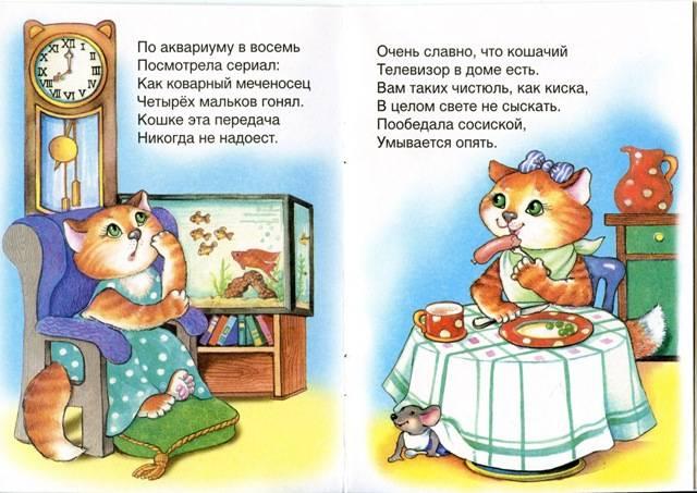 Иллюстрация 3 из 14 для Кошкин день - Тамара Крюкова   Лабиринт - книги. Источник: Козлова  Екатерина
