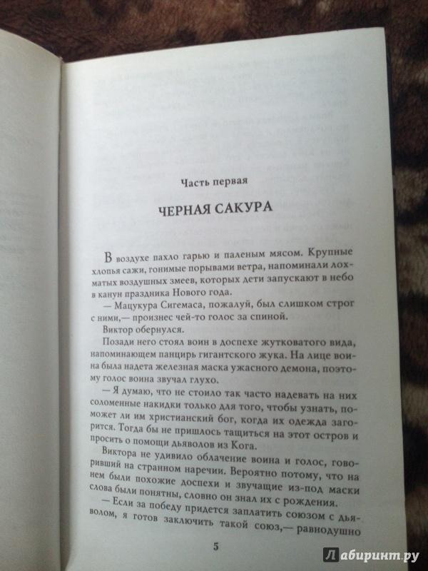 Иллюстрация 6 из 15 для Тень якудзы - Дмитрий Силлов | Лабиринт - книги. Источник: Кудашкин  Дмитрий Александрович