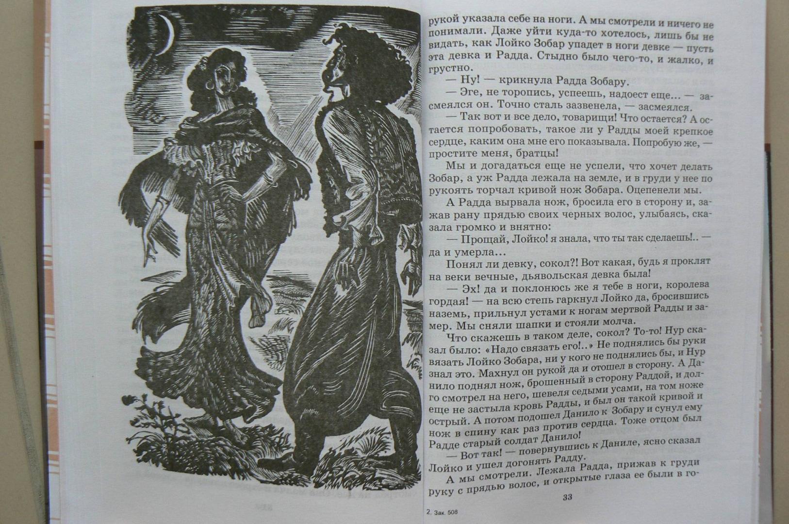 Иллюстрация 11 из 17 для Рассказы и сказки - Максим Горький | Лабиринт - книги. Источник: Лидия