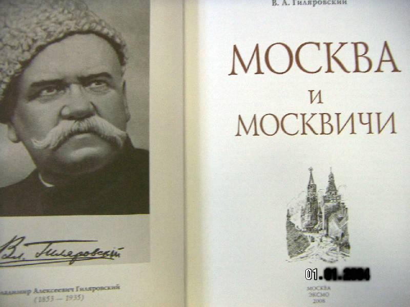 Иллюстрация 1 из 13 для Москва и москвичи - Владимир Гиляровский | Лабиринт - книги. Источник: Алонсо Кихано