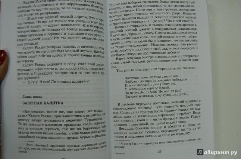 Иллюстрация 10 из 22 для Чингисхан - Василий Ян   Лабиринт - книги. Источник: Марина