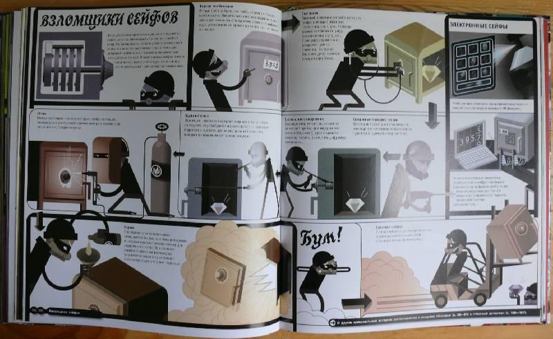Иллюстрация 24 из 43 для Не открывай! - Джон Фарндон | Лабиринт - книги. Источник: Аврора