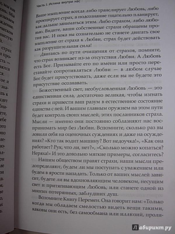 Иллюстрация 10 из 10 для Истина внутри нас: знание, которое исцеляет (+CD) - Владимир Муранов   Лабиринт - книги. Источник: Читательница.