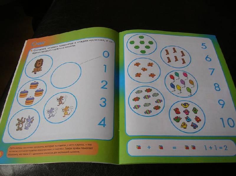 Иллюстрация 7 из 24 для Счет: Для детей 3-5 лет: Задания и упражнения для дошкольников - Кэрол Корнуэлл | Лабиринт - книги. Источник: Лимпопо