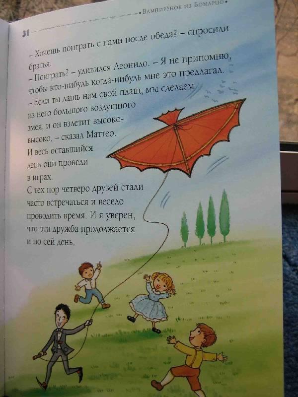 Иллюстрация 23 из 25 для Вампиренок из Бомарцо - Армидо Бранка   Лабиринт - книги. Источник: Трухина Ирина