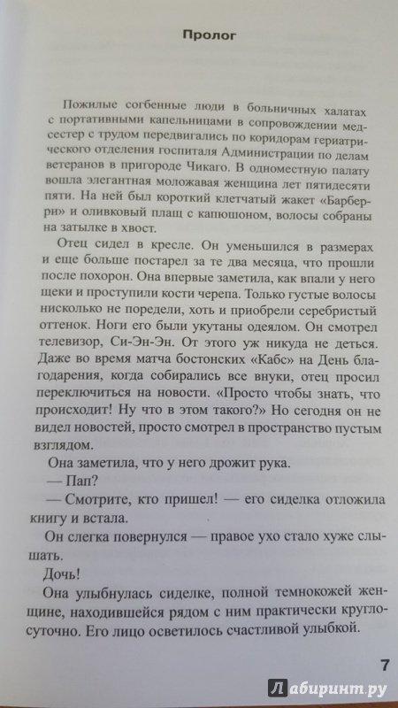 Иллюстрация 5 из 18 для Одиночка - Эндрю Гросс   Лабиринт - книги. Источник: Ptichka  Malechka