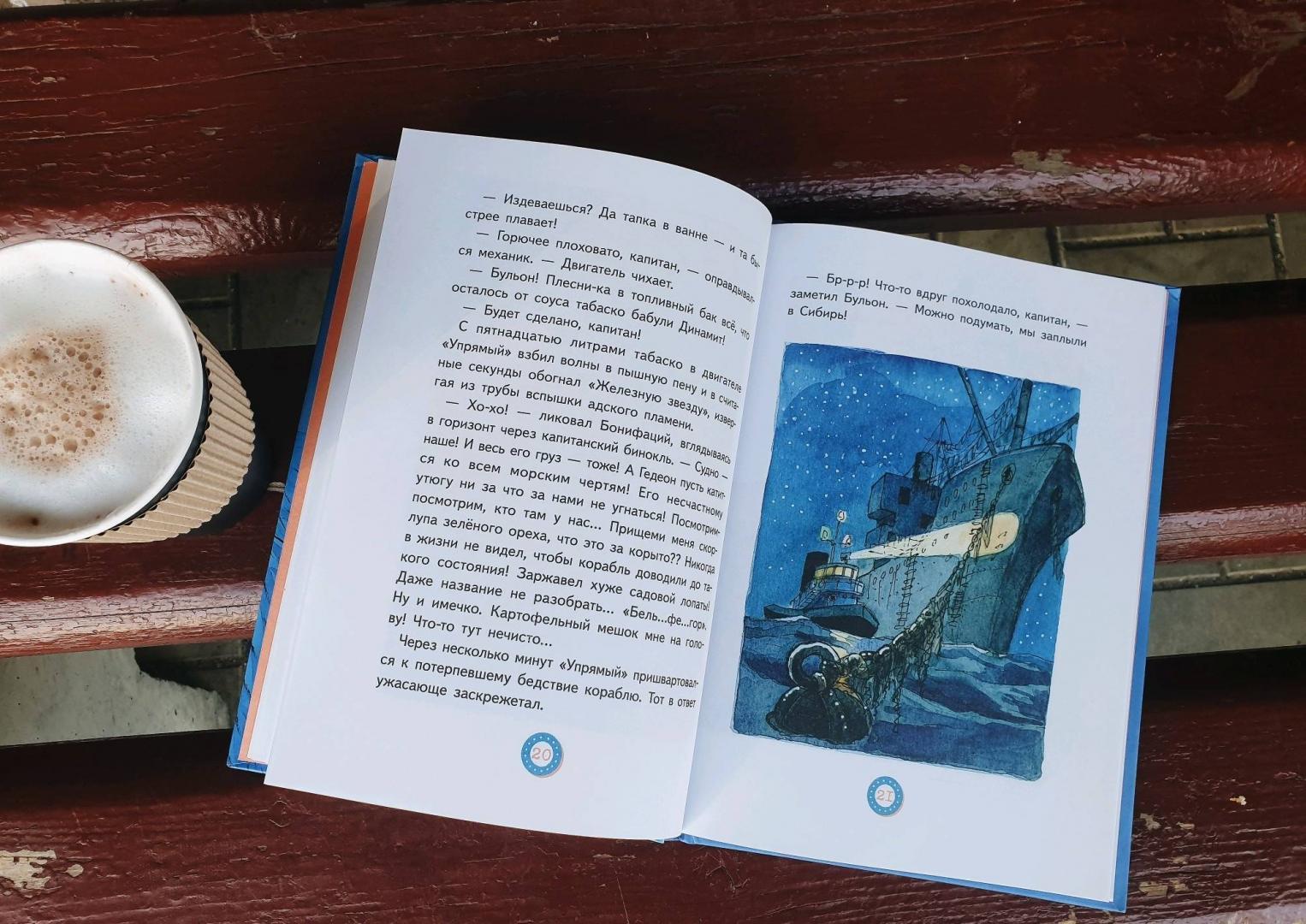 Иллюстрация 41 из 43 для Лу Всехнаверх. Книга I. Безбилетный пассажир - Франсуа Плас | Лабиринт - книги. Источник: Андреева Юлия