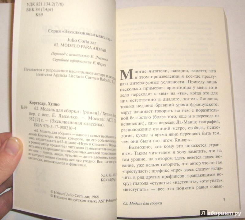 Иллюстрация 1 из 22 для 62. Модель для сборки - Хулио Кортасар | Лабиринт - книги. Источник: Helga V.