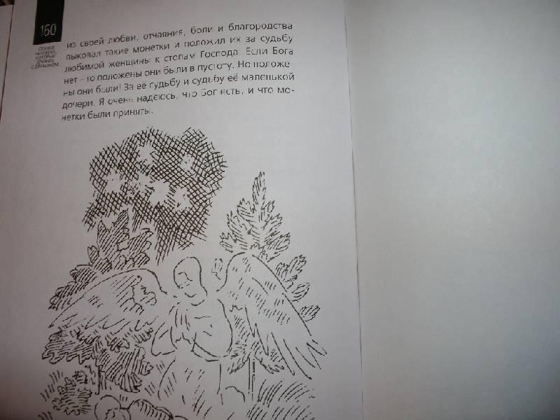 Иллюстрация 11 из 16 для Сказки человека, который дружил с драконом - Дмитрий Ефимов | Лабиринт - книги. Источник: Tiger.