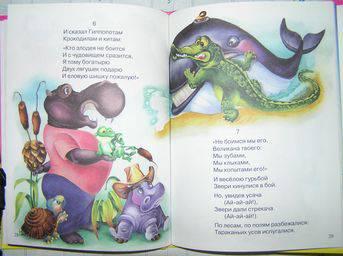 Иллюстрация 26 из 26 для Мойдодыр - Корней Чуковский   Лабиринт - книги. Источник: Нютка