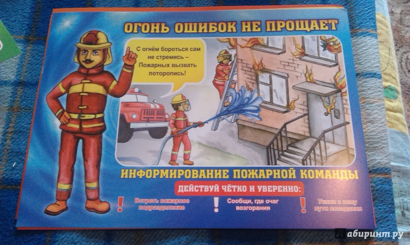 Иллюстрация 5 из 9 для Правила пожарной безопасности. 8 плакатов. ФГОС   Лабиринт - книги. Источник: Лаврентьева  Ирина Андреевна