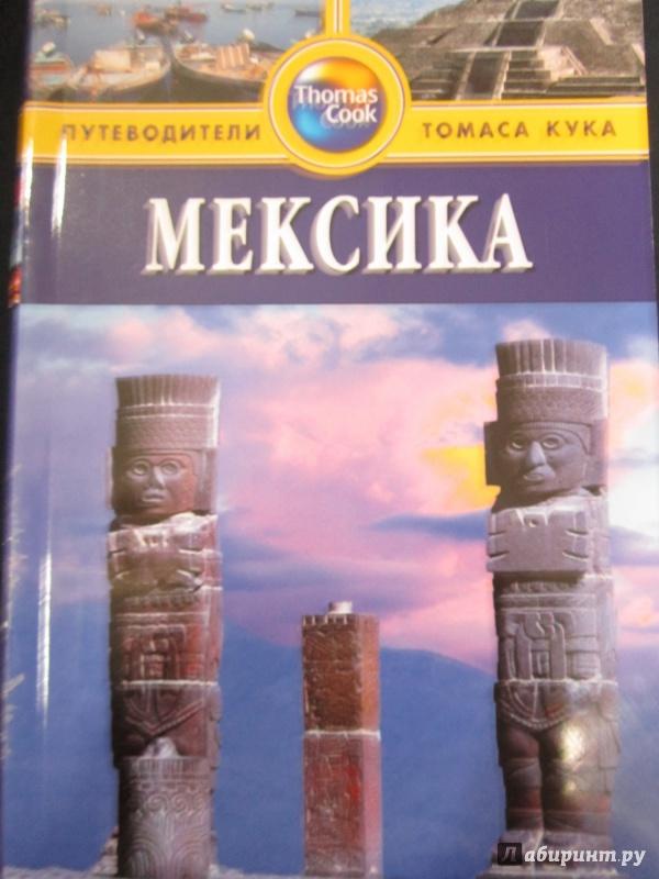 Иллюстрация 2 из 8 для Мексика. Путводитель - Мона Кинг   Лабиринт - книги. Источник: )  Катюша