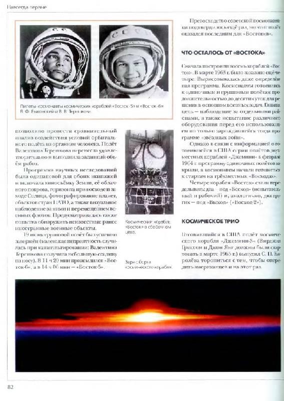 Иллюстрация 11 из 15 для Космонавтика. Большая детская энциклопедия (+CD) | Лабиринт - книги. Источник: Юта
