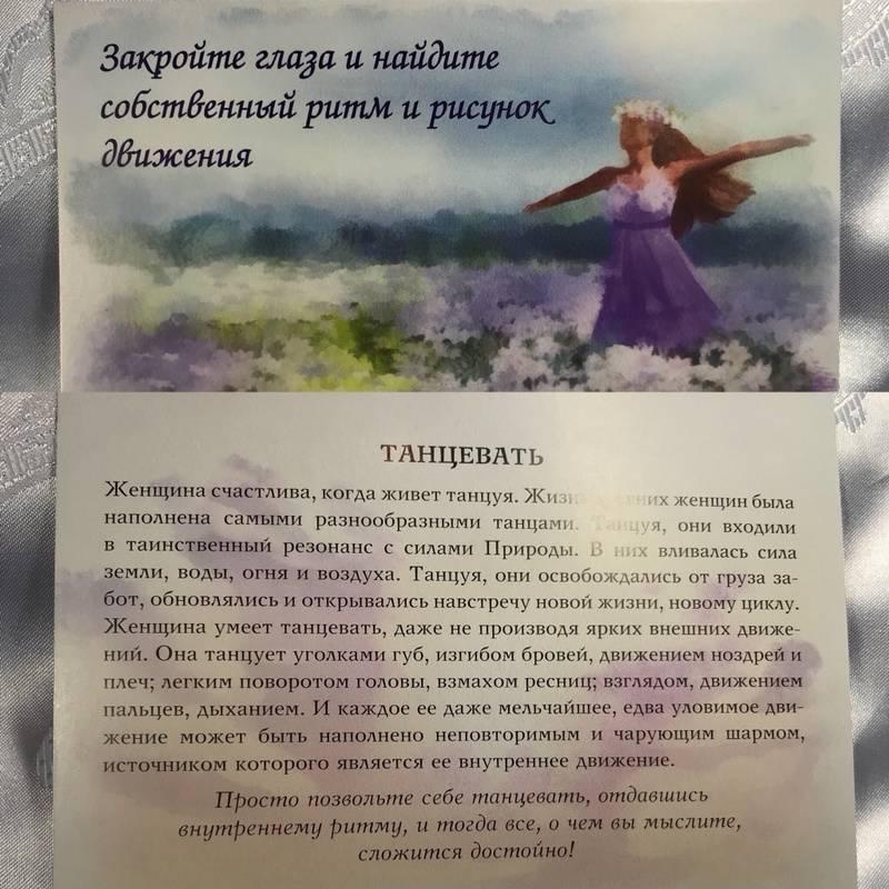 Психологические открытки тайны женской силы